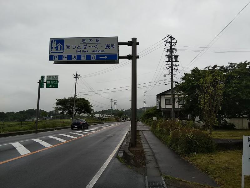 道の駅ほっとぱ~く・浅科201806