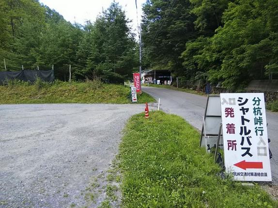 分杭峠シャトルバス1806