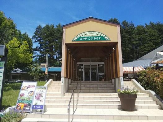 道の駅こぶちざわ1806