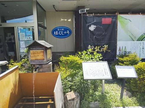 道の駅はくしゅう1806