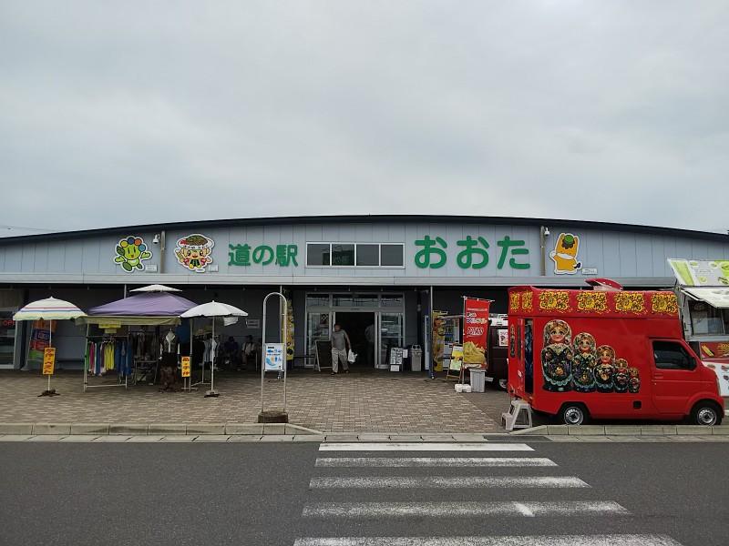 道の駅おおた1807