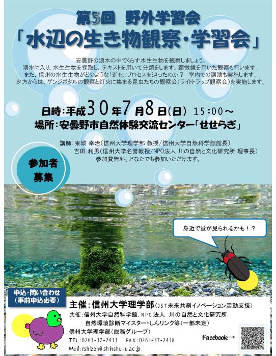 第5回野外学習会_水辺の生き物観察・学習会-2-1_01