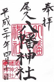 尾久八幡神社・御朱印