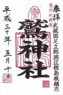 鷲神社(足立区島根)・御朱印
