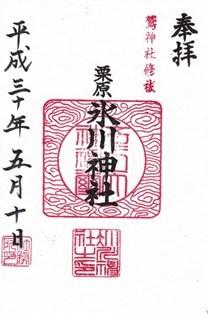 栗原氷川神社・御朱印