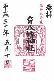 六月八幡神社・御朱印