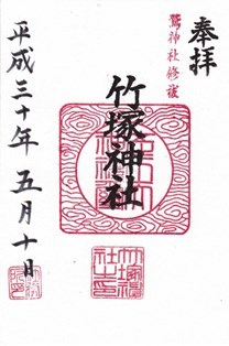 竹塚神社・御朱印