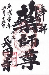 長円寺(足立区千住)・御朱印