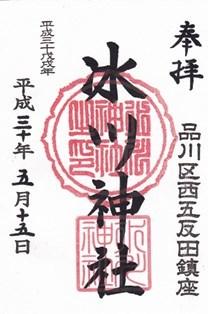桐ヶ谷氷川神社・御朱印