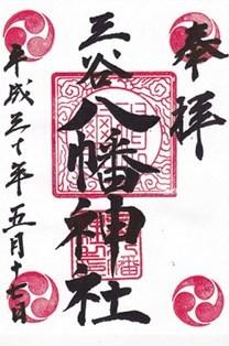 三谷八幡神社・御朱印