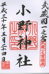 小野神社(多摩市一ノ宮)・御朱印