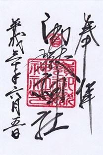 御嶽神社(大田区北嶺町)・御朱印