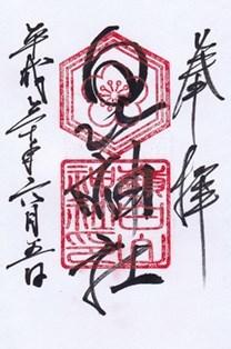 白山神社(大田区東嶺町)・御朱印