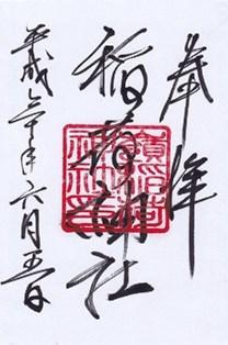 稲荷神社(大田区西嶺町)・御朱印