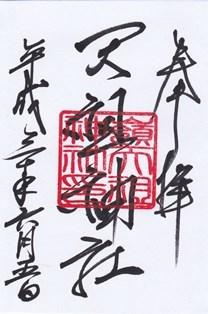 天祖神社(大田区西嶺町)・御朱印