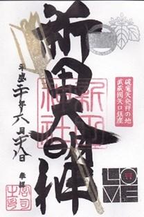 新田神社(大田区矢口)・御朱印
