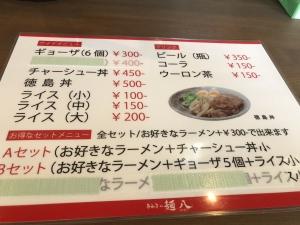 麺八 (3)