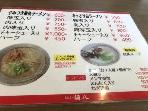 麺八 (4)