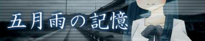 samidarebana.png
