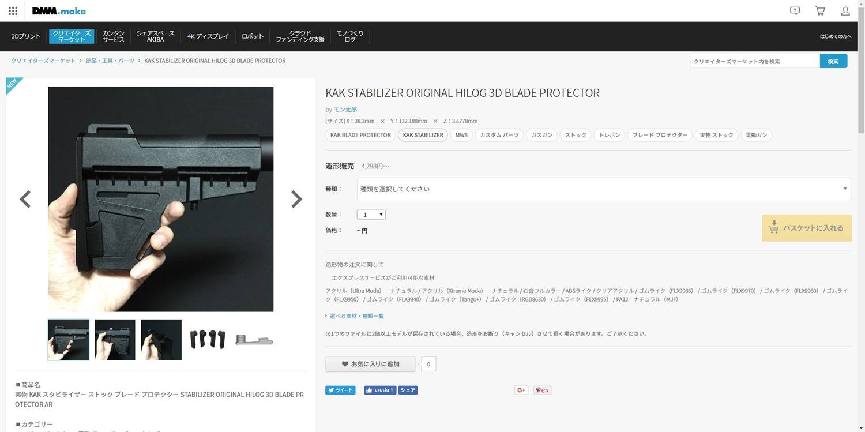 DMM make クリエイターズマーケット KAK STABILIZER ORIGINAL HILOG 3D BLADE PROTECTOR 3D プリントサービス