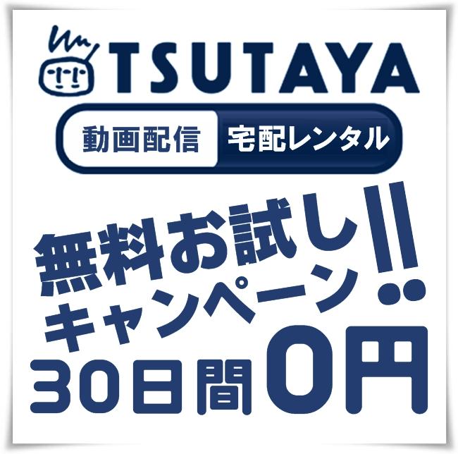 ツタヤ 無料お試しキャンペーン 無料登録 30日間 0円 解約方法 映画無料