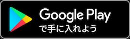 Google Play DL 公式 PUBG MOBILE