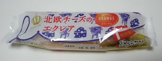 オランジェ 180505