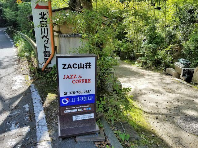 ZAC山荘01