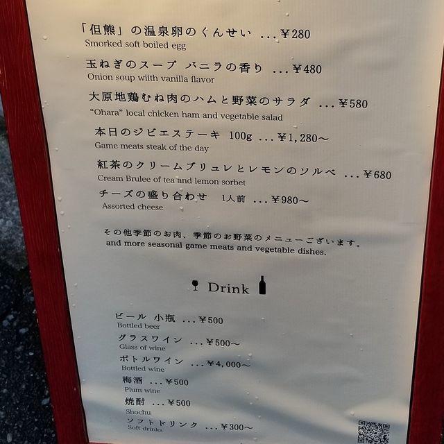 ジビエ食堂2