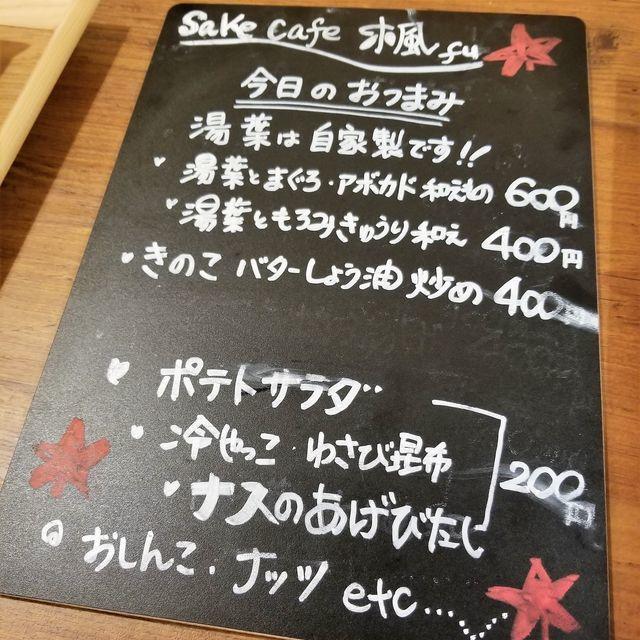 sakecafe楓fu10
