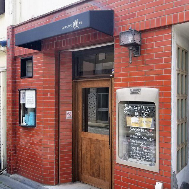sakecafe楓fu1