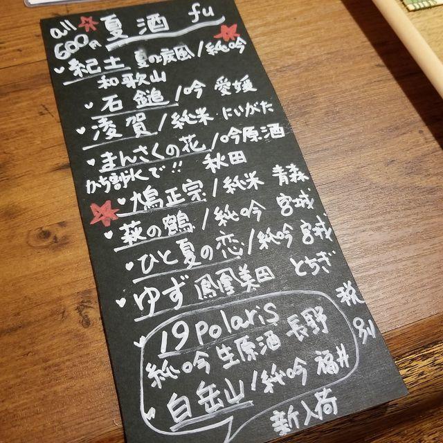 sakecafe楓fu3