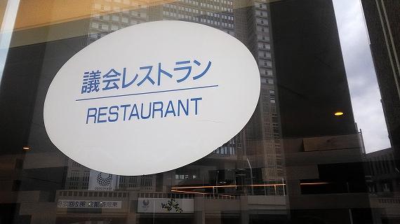 議会レストラン20180613