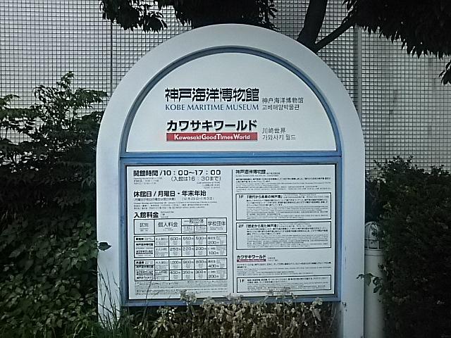 カワサキ 萌え萌え館