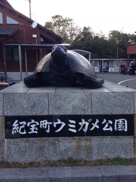 『道の駅 紀宝町ウミガメ公園』モニュメント2