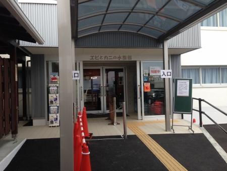 『道の駅 すさみ』エビとカニの水族館入口