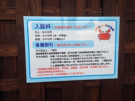 『道の駅 すさみ』入館料