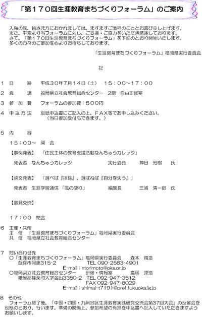 2018_miura.jpg