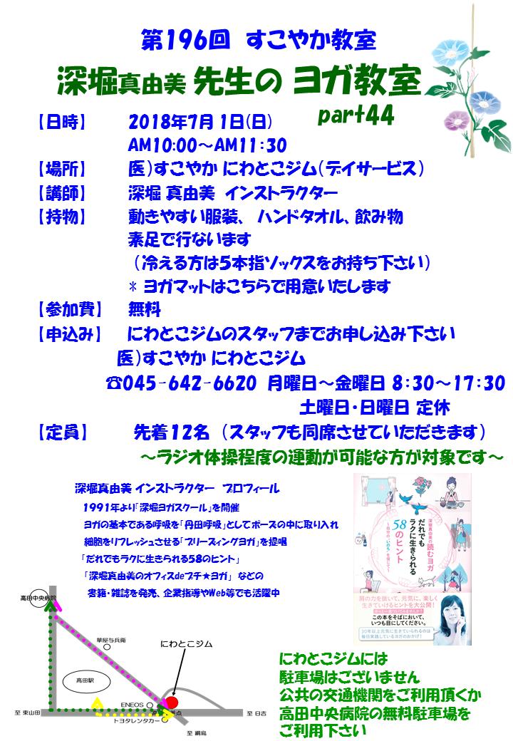 第196回すこやか教室(ヨガ)44