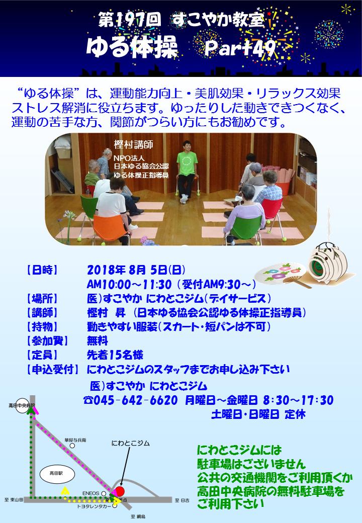 第197回すこやか教室(ゆる体操)part49