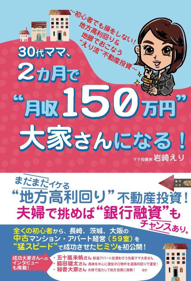 4月14日のえりさんの出版パーティーに参加します!!