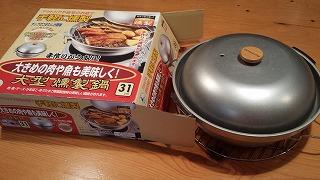 18くんせい鍋 (1)