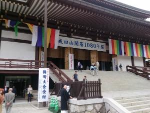 成田山俳句