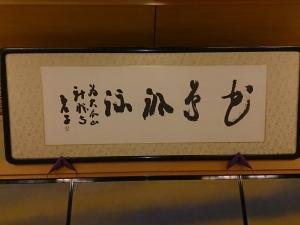 成田山虚子扁額