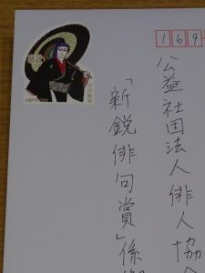 新鋭俳句賞
