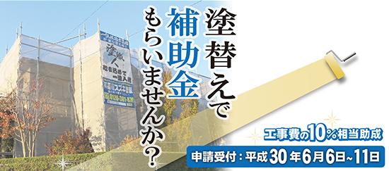 助成金バナー平成30年