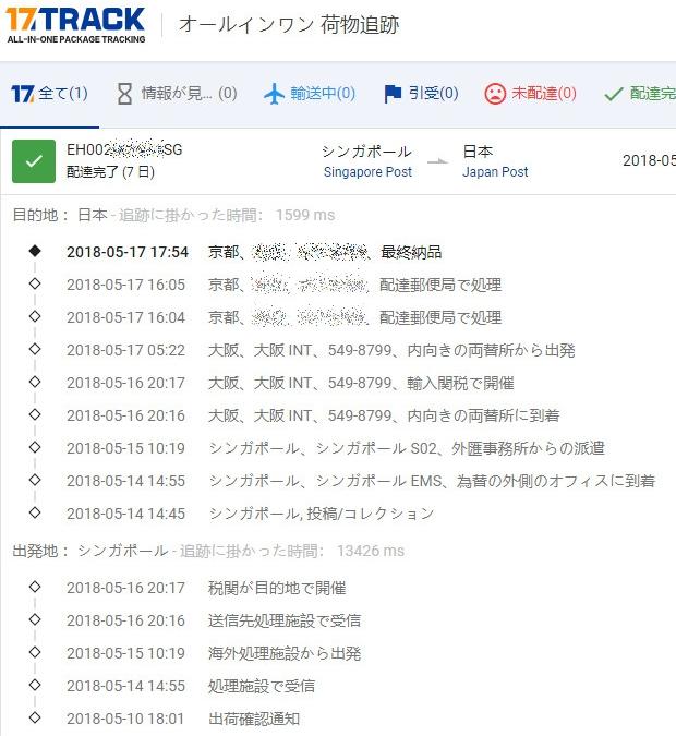 umi_17tracks.jpg