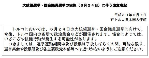 senkyo_2018_06_18.jpg