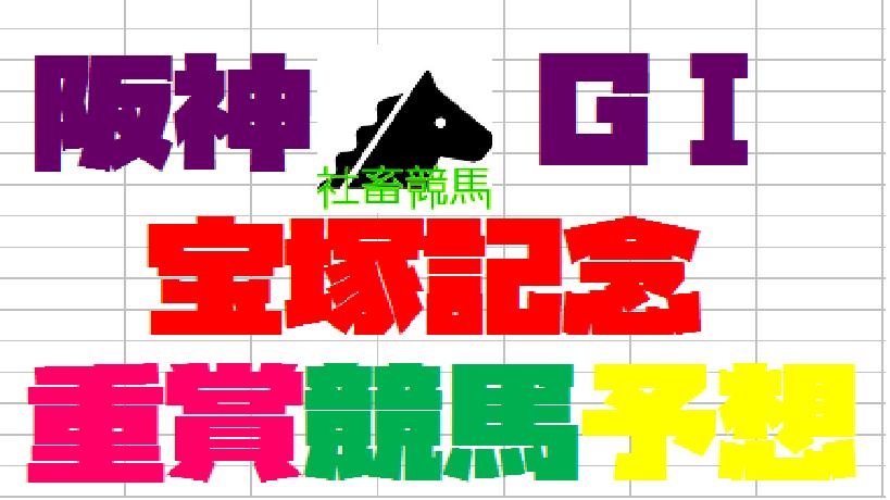 宝塚記念11
