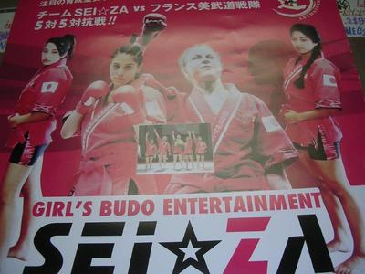 SEI★ZA2017年5月ポスター